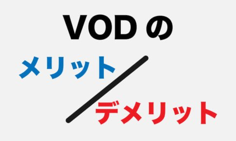 動画配信サービス(VOD)は、テレビやレンタルと何が違う?そのメリットを徹底解説!